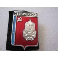 СТАРАЯ РУССА.