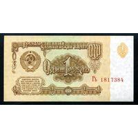 СССР. 1 рубль образца 1961 года. Шестой выпуск (серия Гь). UNC