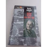 Франц Гальдер. Военный дневник. Лето 1942 года Русич 2004г.