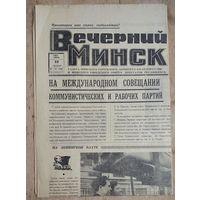 Газета Вечерний Минск. 12 июня 1969 г