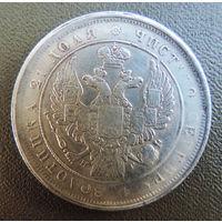 Памятная монета 1 рубль 1833 года  (копия)