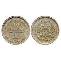Россия. 10 копеек 1911 г.