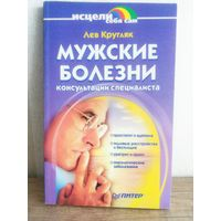 Книга Лев Кругляк Мужские болезни консультации специалиста