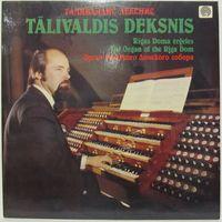 Таливалдис Декснис (орган Рижского Домского концертного зала)