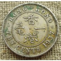 10 центов 1937 Гонконг