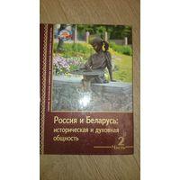 Россия и Беларусь историческая и духовная общность 2 часть