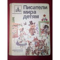 Сказки. Писатели мира детям. Библиотека воспитателя детского сада