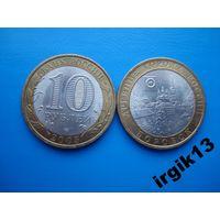 10 рублей Боровск 2005г