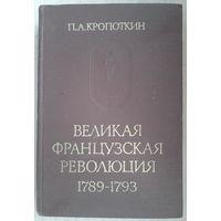 """Кропоткин П.А. Великая французская революция 1789-1793. """"Памятники исторической мысли""""."""