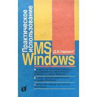 ПРАКТИЧЕСКОЕ ИСПОЛЬЗОВАНИЕ MS WINDOWS, книга 1992г.