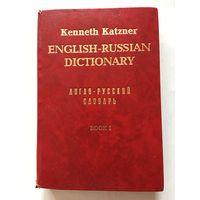 Англо- русский словарь американская лексика 1991г 432стр