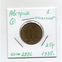 Австрия 1 шиллинг 1988 года -1