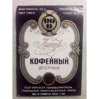 078 Этикетка от спиртного БССР СССР Гомель