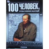 DE AGOSTINI 100 человек которые изменили ход истории 65 ФЕДОР ДОСТОЕВСКИЙ