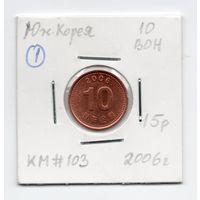 10 вон Южная Корея 2006 года (#1)