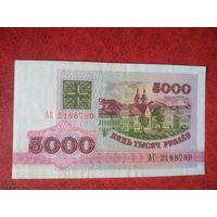5000 руб. серии АС 1992 UNC-AUNC