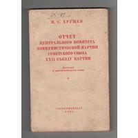 Отчёт центрального комитета коммунистической партии советского союза XXII съезда партии