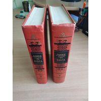 Шикарное старое издание Лопе де Вега. Избранные драматические произведения в 2 томах(комплект). 1954 год. Почтой не высылаю.