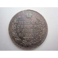 """1 рубль 1831 СПБ НГ (""""2"""" закрыта). Состояние! ТОРГ!"""