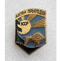 Значки:  Охрана Природы БССР (#0047)