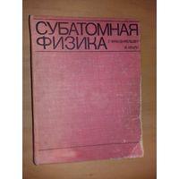 """""""Субатомная Физика""""  редкое научное издание 1979 г."""
