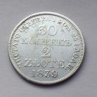 30 копеек 2 злотых 1839