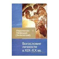 Богословие личности в XIX-XX вв. Иеромонах Мефодий (Зинковский)
