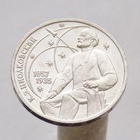 1 рубль 1987 К.Э.Циолковский