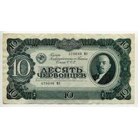10 червонцев 1937 года, серия МЭ, СССР