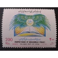 Иран 1993 раскрытый Коран, день памяти пророка Мухаммеда