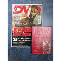 Журнал Total DVD N 75
