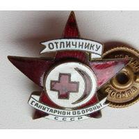 Отличник Санитарной обороны 40гг с номером