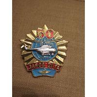 50 лет заводу 21 ГА 1931 -1981 (с накладкой)