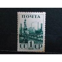 РАСПРОДАЖА 50% от каталога и ниже. СССР 1941г. Индустриализация в СССР. Чист*