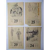 Листки календаря 1961 года(7шт.)-цена за все