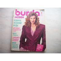 Журнал БУРДА МОДЕН. 02.02.1989 г.