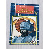 Книжка раскраска СССР Робот полицейский  ЧИСТАЯ