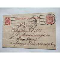 Царская Россия.ПОЧТОВАЯ КАРТОЧКА.Рига. 1913 год.