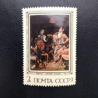 Марка СССР 1976 год. Русская живопись П.А.Федотов