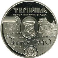G Украина 5 гривен 2015 г. ТЕРНОПОЛЬ Ni