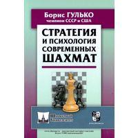Гулько. Стратегия и психология современных шахмат