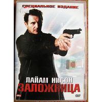 """""""Заложница"""" DVD Лицензия"""