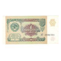 СССР 1 рубль образца 1991 года. Состояние UNC!