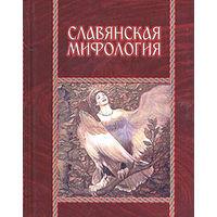 Славянская мифология.