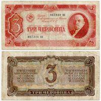 СССР. 3 червонца (образца 1937 года, P203) [серия ВО]