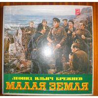 Л.И.Брежнев - Малая земля (комплект из 4-х пластинок)