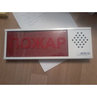 """Оповещатель светоречевой """"АСТО12Р"""" Пожар Раритет"""