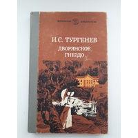 """Книга И.С.Тургенев """"Дворянское гнездо"""""""