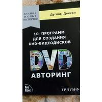 DVD авторинг