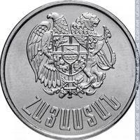 Армения 10 драмов, 1994 год